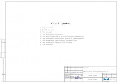 Рабочий проект